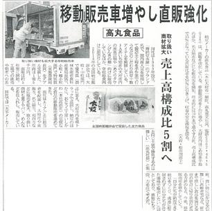中部経済新聞 知多・尾張版
