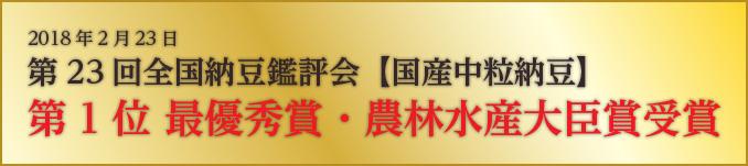 第23回全国納豆鑑評会【国産中粒納豆】|第1位 最優秀賞・農林水産大臣賞受賞